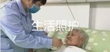 常州护理院生活照护