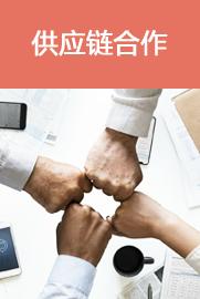 供应链合作